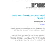 האם לבחור בבית הדין הרבני או בבית המשפט לענייני משפחה