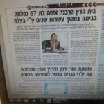בית הדין הרבני